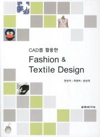 CAD를 활용한 Fashion & Textile Design