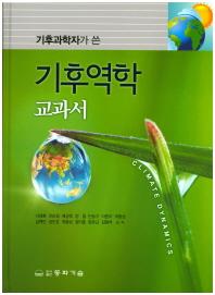 기후과학자가 쓴 기후역학 교과서