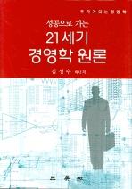 21세기 경영학 원론