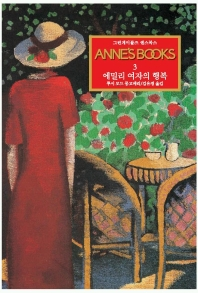 그린게이블즈 앤스북스 Annes Books. 3: 에밀리 여자의 행복
