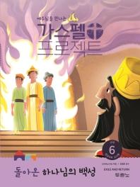 예수님을 만나는 가스펠 프로젝트 구약. 6: 돌아온 하나님의 백성(영유아부 교사용)