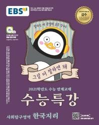 EBS 수능특강 고등 사회탐구영역 한국지리(2020)(2021 수능대비)