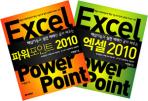 핵심 기능과 실전 예제만 골라 배우는 엑셀 파워포인트 2010