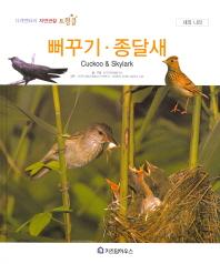 뻐꾸기 종달새