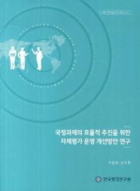 국정과제의 효율적 추진을 위한 자체평가 운영 개선방안 연구