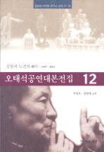오태석공연대본전집. 12