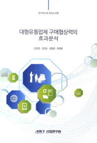 대형유통업체 구매협상력의 효과분석