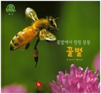 꽃밭에서 윙윙 붕붕 꿀벌