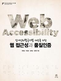 장애인차별금지법 대응을 위한 웹 접근성과 품질인증