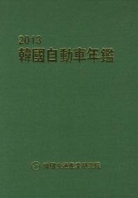 한국자동차연감(2013)