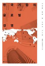 한국기업의 글로벌 경영