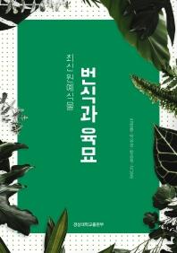 최신 원예식물 번식과 육묘