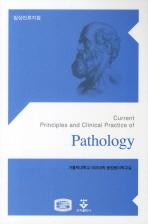임상진료지침(PATHOLOGY)