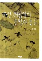 조선 위항인의 문학과 풍류