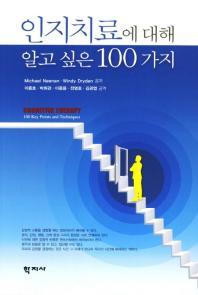 인지치료에 대해 알고 싶은 100가지