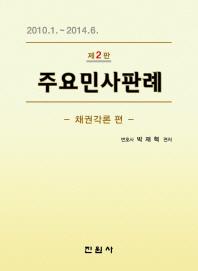 주요민사판례: 채권각론 편