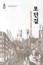 모던걸: 일본제국과 여성의 국민화