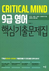 Critical Mind 9급 영어 핵심기출문제집
