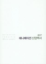 애니메이션 산업백서(2017)