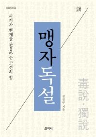 맹자독설(큰글씨책)
