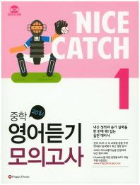 Nice Catch(나이스 캐치) 중학 영어듣기 모의고사. 1