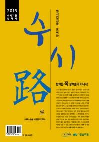 수시로(수시지원 전략서)(2015)