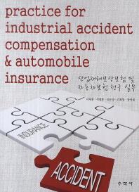 산업재해보상보험 및 자동차보험 청구 실무
