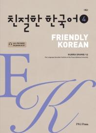 친절한 한국어 4급(중급)