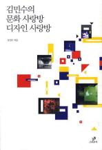 김민수의 문화 사랑방 디자인 사랑방
