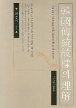 한국전통문양의 이해