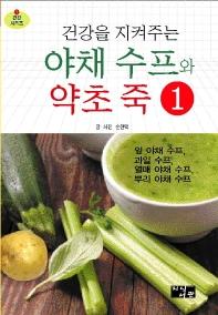 건강을 지켜주는 야채 수프와 약초 죽. 1