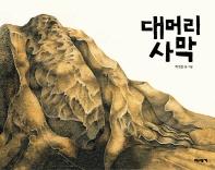 대머리 사막(빅북)