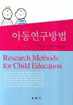 아동연구방법