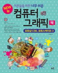 어른들을 위한 너무 쉬운 컴퓨터 그래픽 책(New)