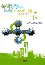 녹색성장을 위한 폐기물 에너지화 사업 실태와 전망