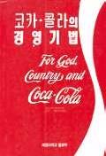코카콜라의 경영기법
