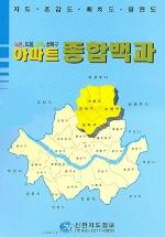 아파트 종합백과 2 (노원 도봉 강북 성북구)