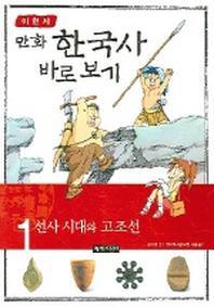 이현세의 만화 한국사 바로 보기. 1: 선사 시대와 고조선