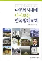 다문화시대에 다시보는 한국침례교회
