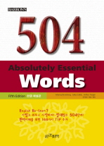 504 ABSOLUTELY ESSENTIAL WORDS(한글해설판)