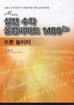엠제곱 실전 수학 올림피아드 1400: 수론 놀이터