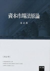 자본시장법원론