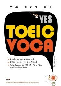 YES TOEIC VOCA(예스 토익 보카)