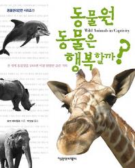 동물원 동물은 행복할까