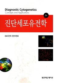 진단세포유전학