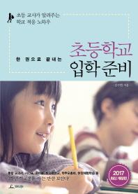 한 권으로 끝내는 초등학교 입학 준비(2017)