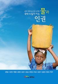 물과 인권