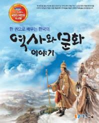 한 권으로 배우는 한국의 역사와 문화 이야기