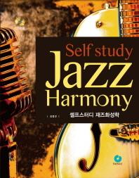 Self study jazz harmony 셀프스터디 재즈화성학