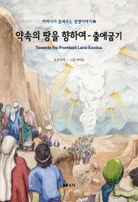 약속의 땅을 향하여: 출애굽기